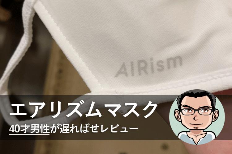 【エアリズムマスク】40才男性が遅ればせレビュー