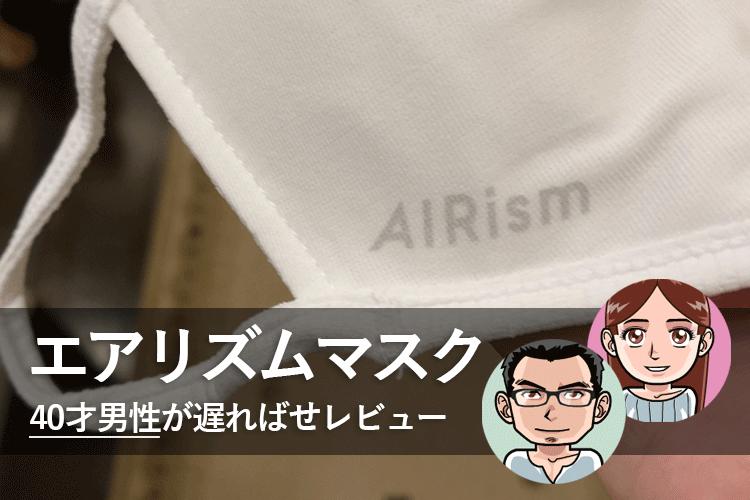 【ユニクロ】「エアリズムマスク」40才男性がレビュー