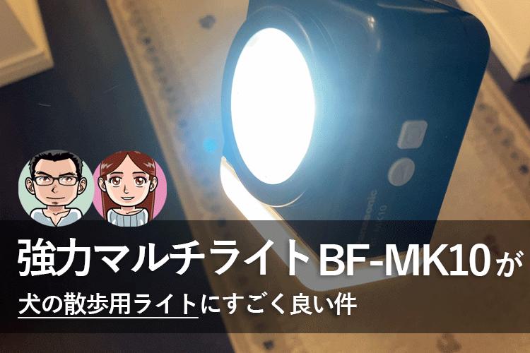 強力マルチライト BF-MK10が、犬の散歩用ライトにすごく良い件