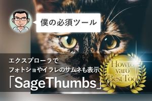 エクスプローラでフォトショやイラレのドキュメントのサムネイルも表示できるようになる「SageThumbs」