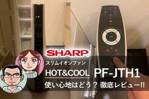 ○○に強い! シャープの ホットアンドクール PF-JTH1 徹底レビュー!!