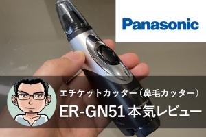 Panasonic エチケットカッター ER-GN51を本気レビュー! 超絶おすすめな全理由