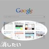 [Chrome]新しいタブで表示される履歴サムネイルを非表示にする拡張機能5個 | 黒猫さん