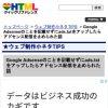 Google Adsenseのことを記載せずにads.txtをアップしたらアドセンス配信を止められた
