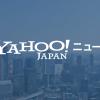参院選2019に関連するアーカイブ一覧 - Yahoo!ニュース